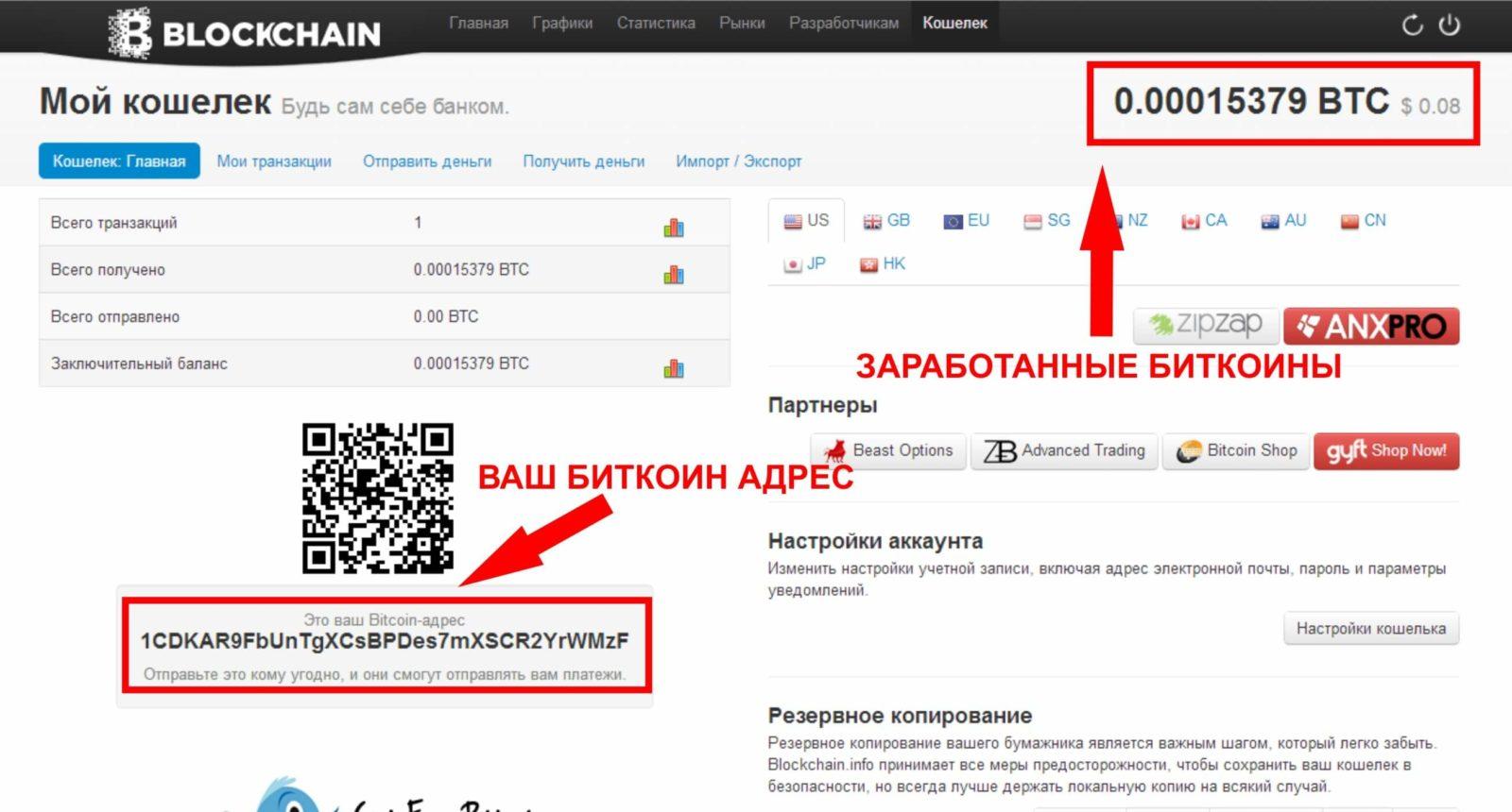 Как узнать адрес в сервисе Blockchain