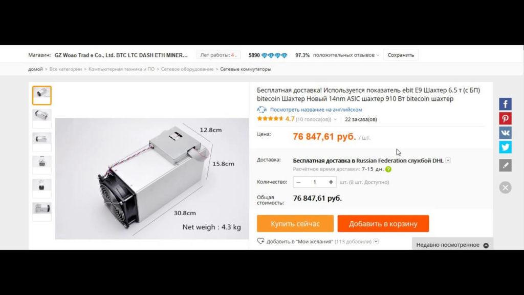Покупка АСИКов на AliExpress