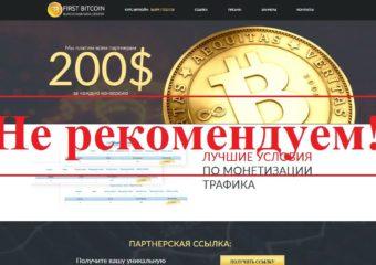 Отзывы о проекте First Bitcoin