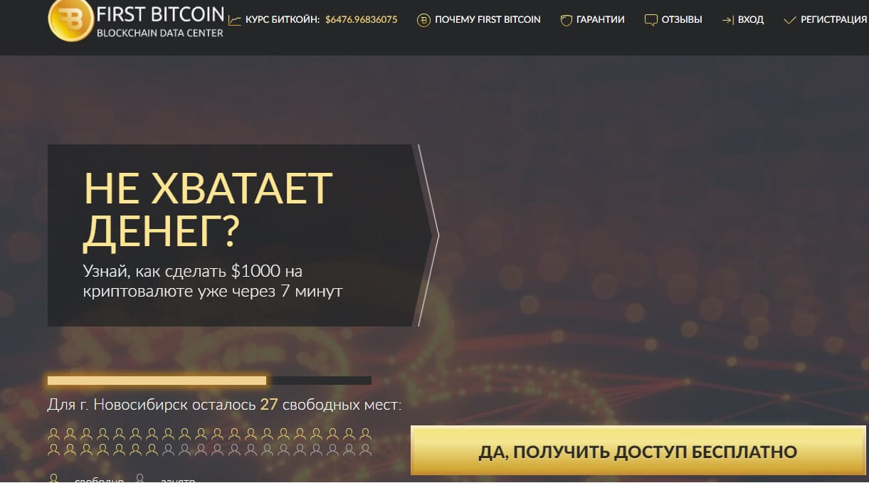 Отзыв о биткоинах в россии биткоин на ноутбуке