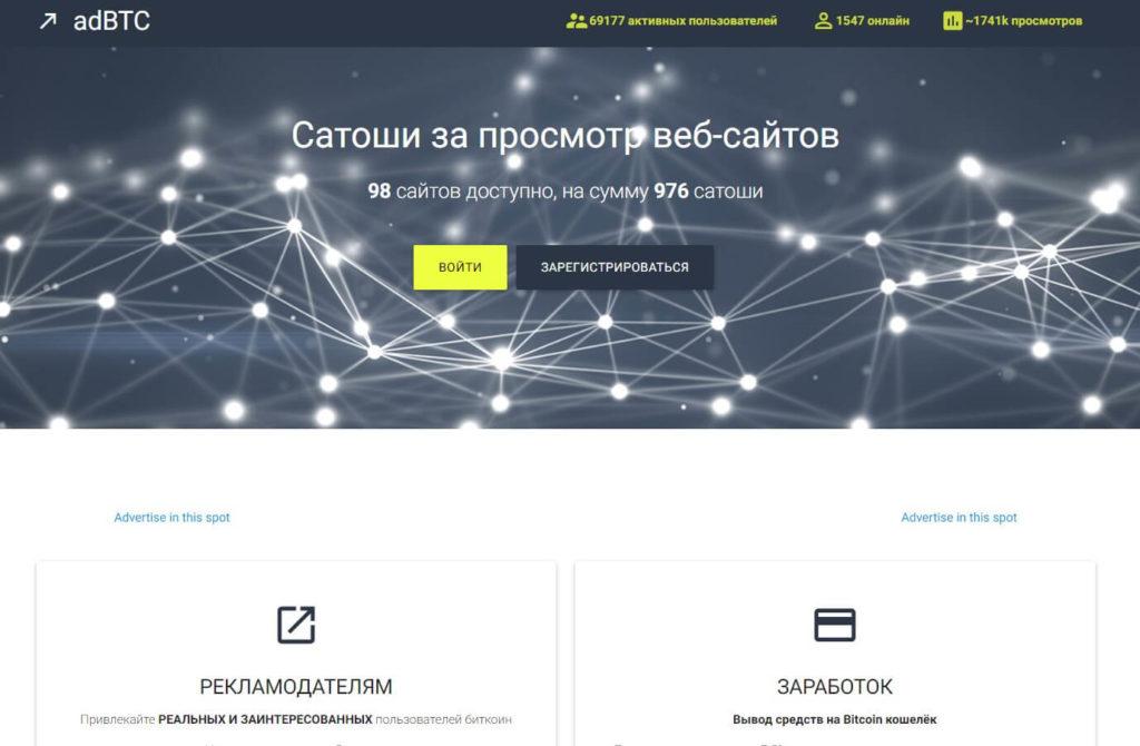Биткоин-букс AdBTC