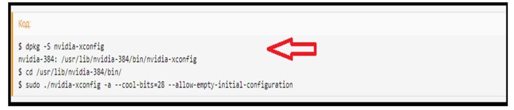 Запуск nvidia-xconfig из папки