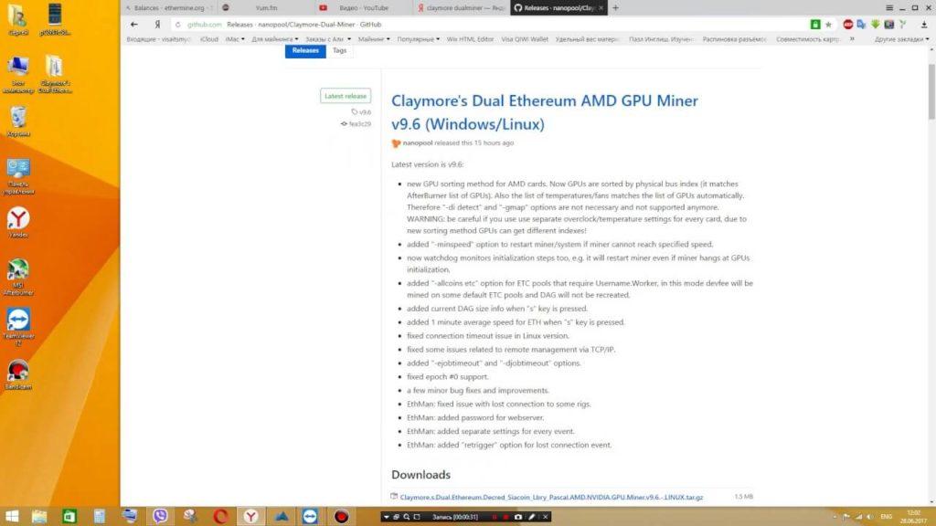 Майнинг Ethereum на клиенте Claymore's