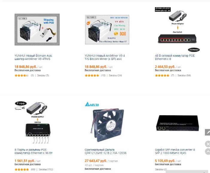 Покупка майнинг-оборудования на Алиэкспресс