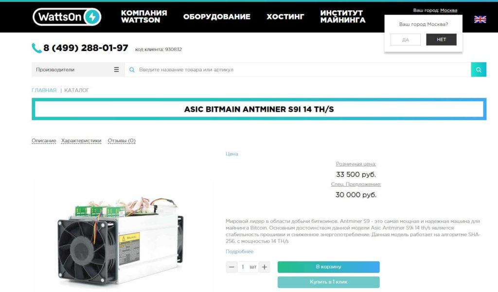 Онлайн-магазин wattson