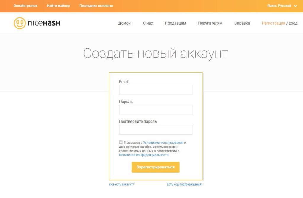 Регистрация на NiceHash