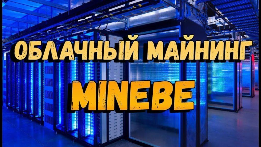 Сервис для майнинга MineBe