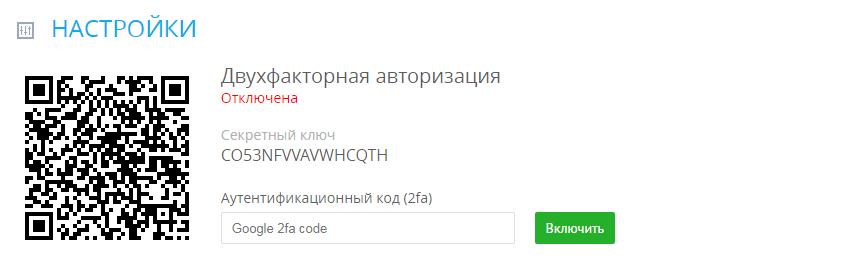 Регистрация на Yobit: шаг 2
