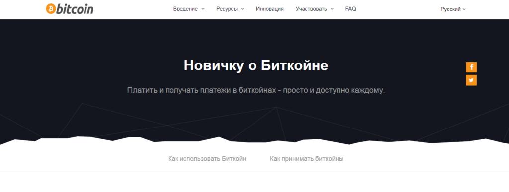 Информация для новичков-майнеров на сайте Bitcoin.org