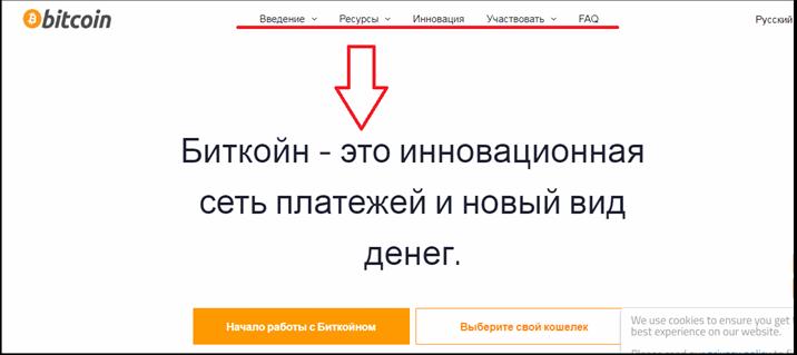 Интерфейс сайта Биткоин