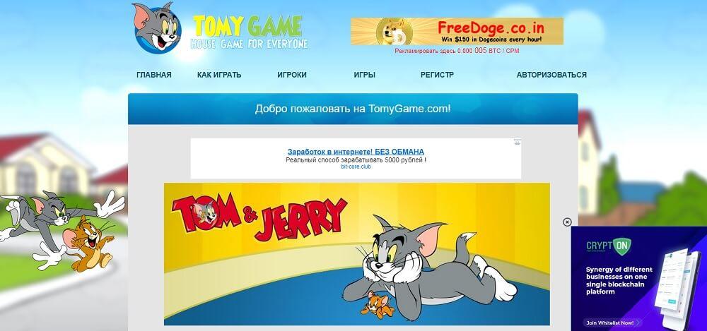 Игра Tomygame.com