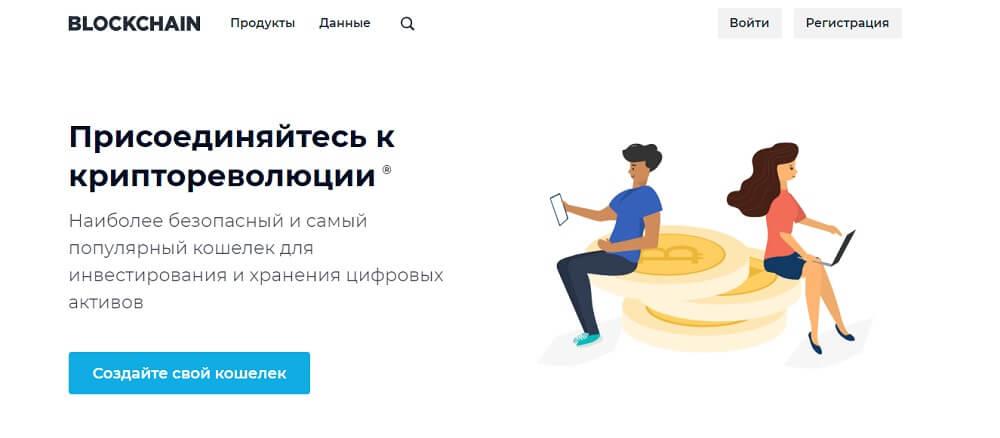 Регистрация на сервисе blockchain.com