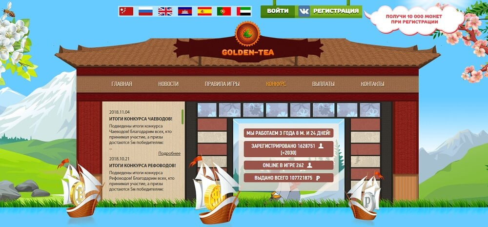 Популярная игра Golden-tea.com