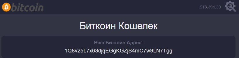 Регистрация на официальном сайте Блокчейн, шаг 4