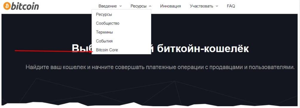 Регистрация криптовалютного кошелька