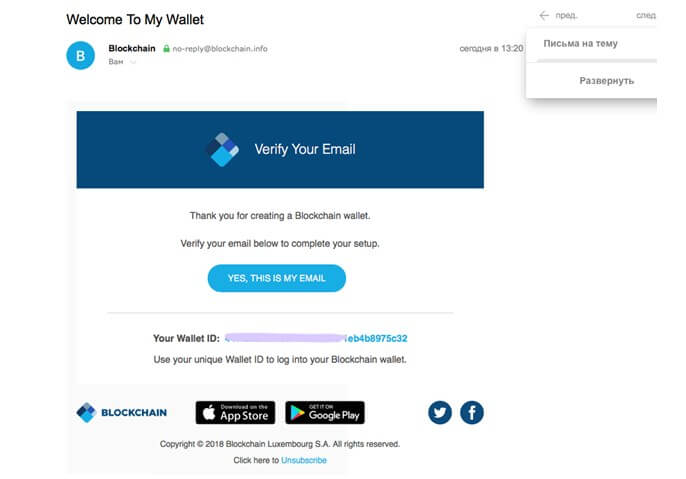 Получение электронного письма для активации аккаунта