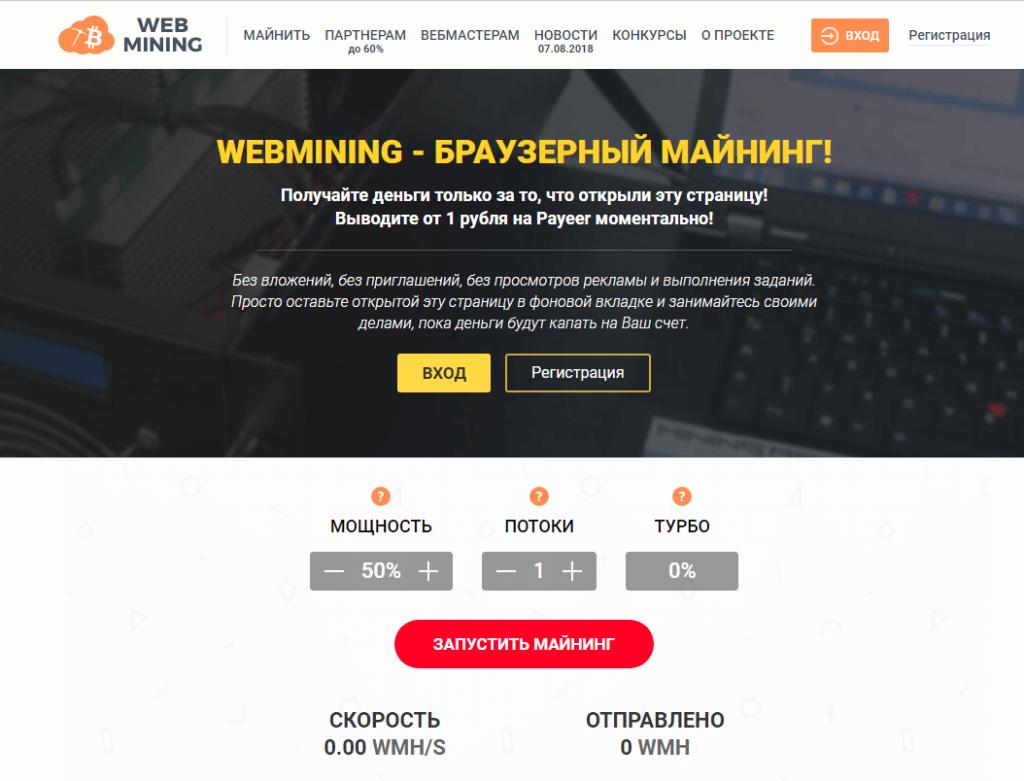 Сервис браузерного майнинга WebMining.co