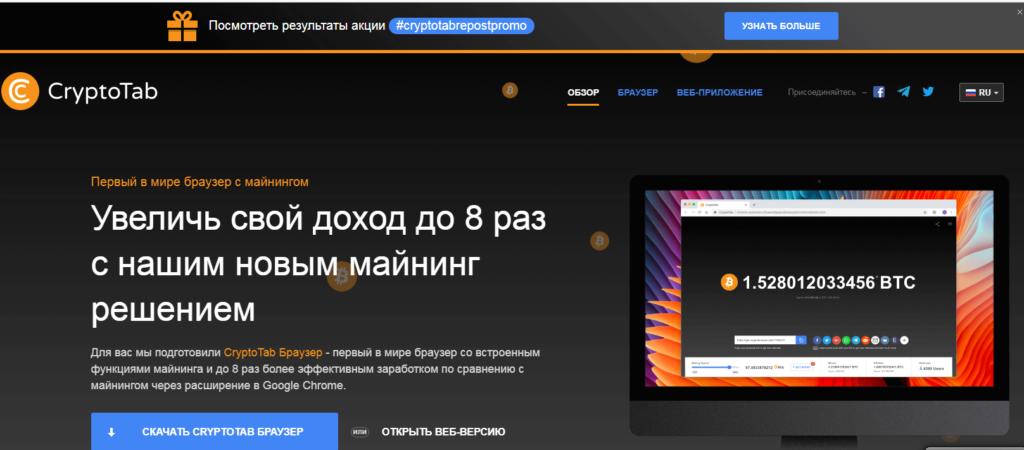 Сервис браузерного майнинга GetCryptoTab