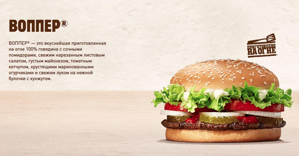 Сеть «Бургер Кинг»