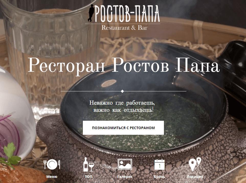 Ресторан «Ростов-Папа»