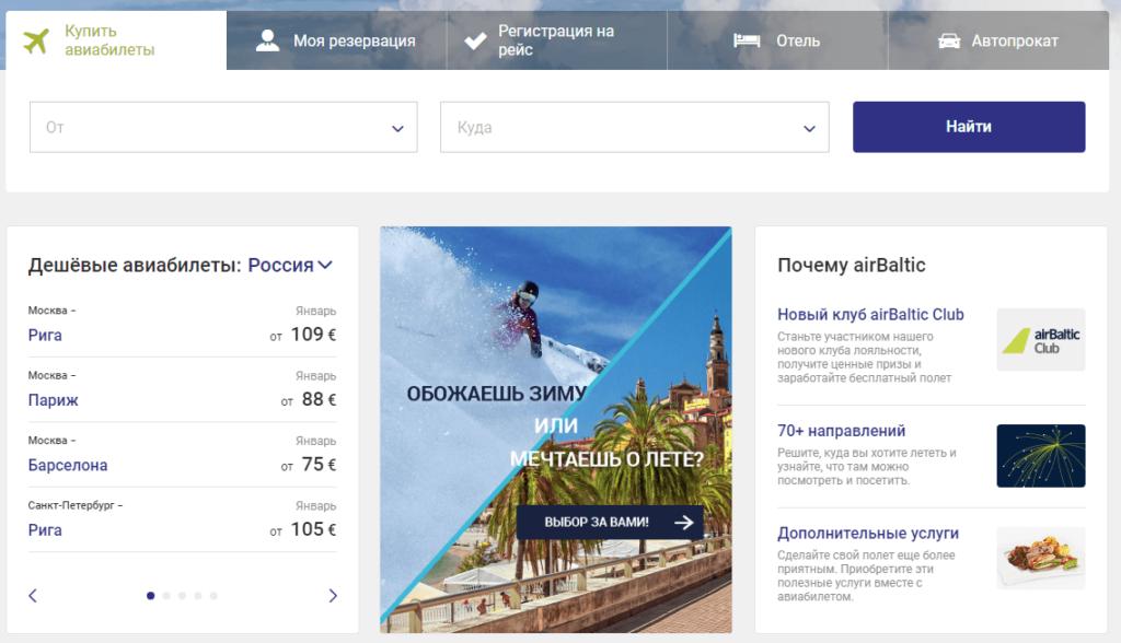 Компания AirBaltic