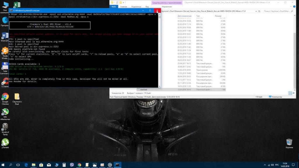 Не запускается майнер, Claymore's Dual Ethereum при отключенном защитнике