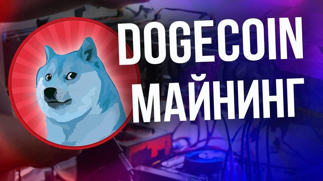 Особенности майнинга Dogecoin
