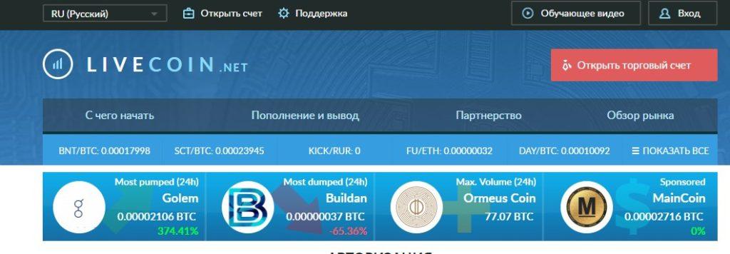 Биржа Livecoin