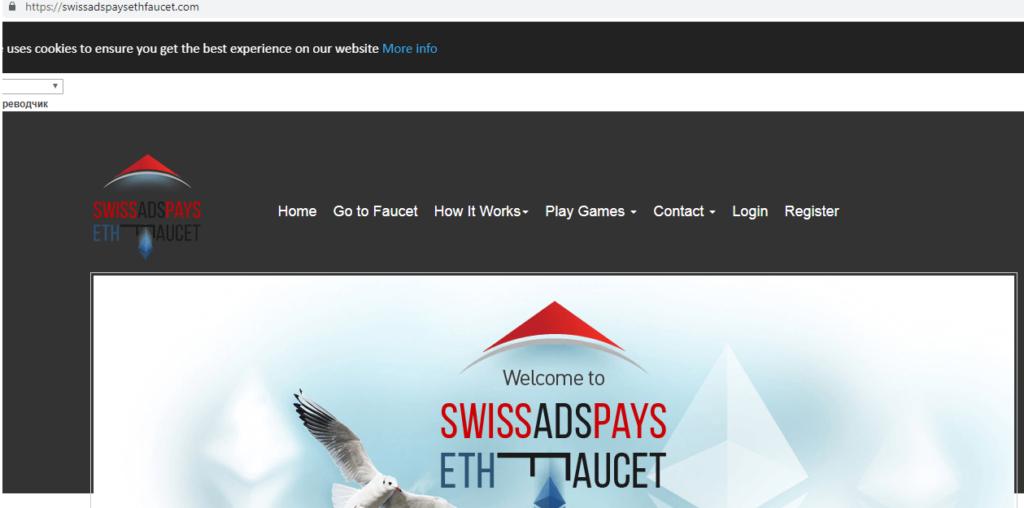Кран Swiss AdsPays ETH Faucet