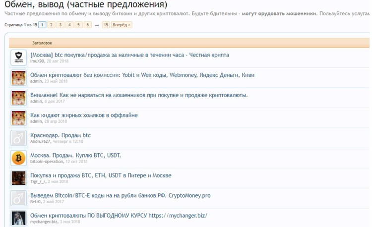 Как обналичить Биткоины с помощью форумов