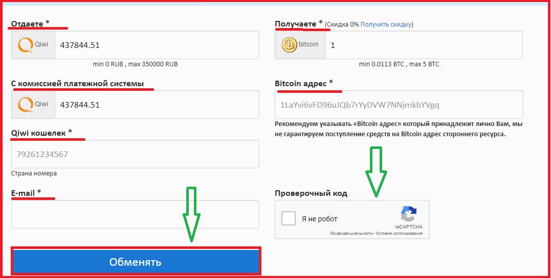 Как пополнить блокчейн-кошелек с Киви: шаг 3
