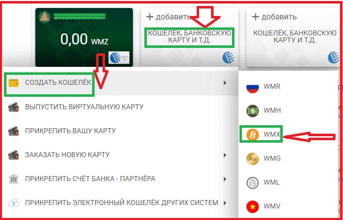 Как пополнить блокчейн-кошелек с Вебмани: шаг 1