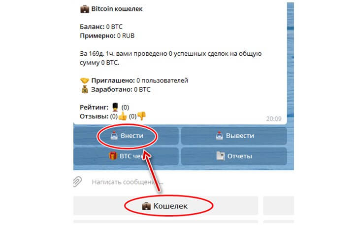 Обмен Биткоинов через бота в мессенджере Telegram: шаг 1