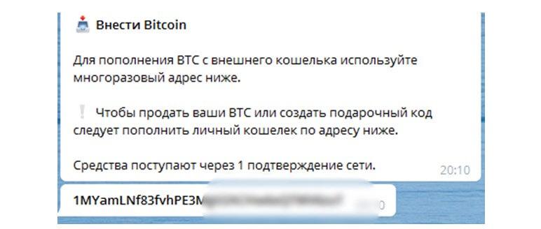 Обмен Биткоинов через бота в мессенджере Telegram: шаг 2
