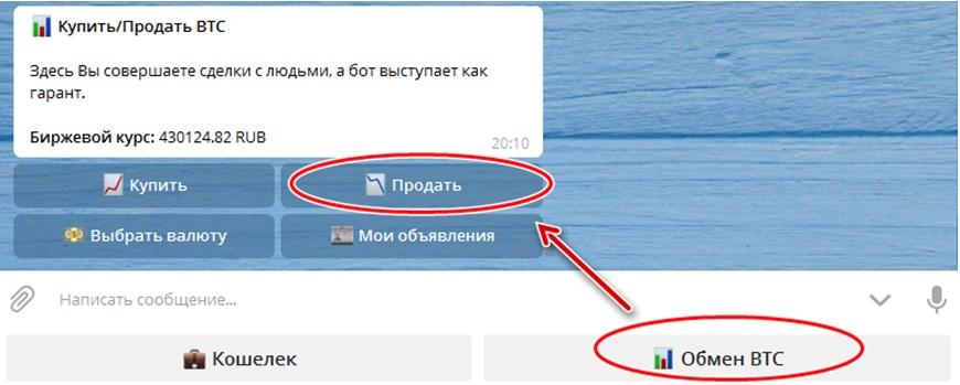 Обмен Биткоинов через бота в мессенджере Telegram: шаг 3