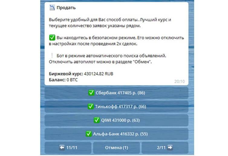 Обмен Биткоинов через бота в мессенджере Telegram: шаг 4