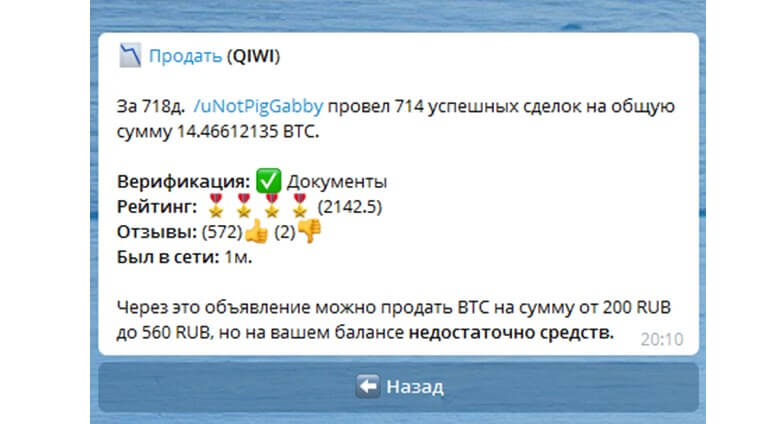 Обмен Биткоинов через бота в мессенджере Telegram: шаг 6