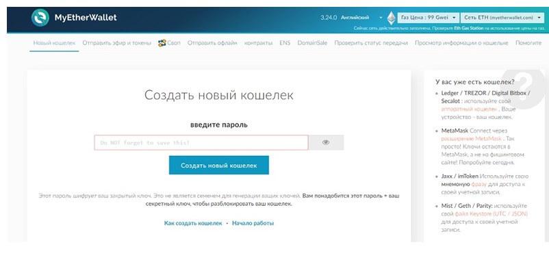 Официальная страница MyEtherWallet