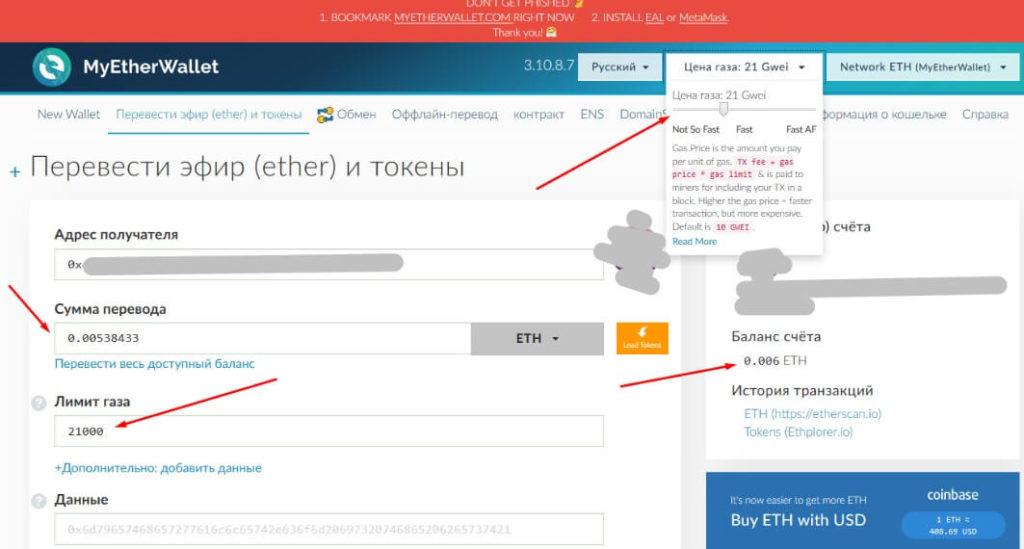 Стоимость транзакция в сети Эфириум