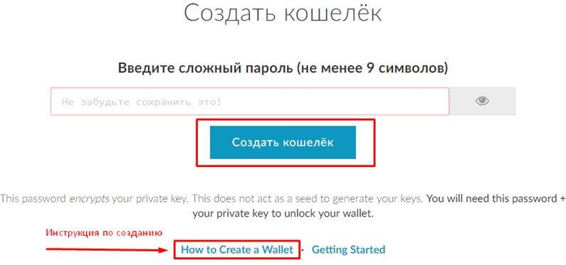 Как создать кошелек