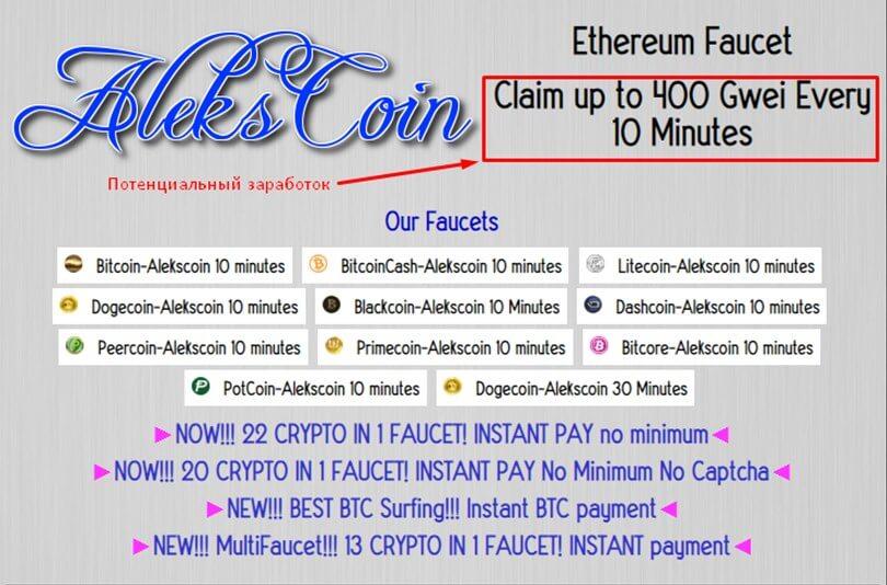 Сервис Ethereum AleksCoin com MultiHub