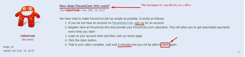 Ресурс ForumCoin win