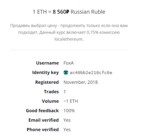 Покупка Эфириума через платежную систему LocalEthereum: шаг 3