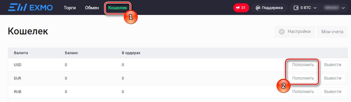 Инструкция по покупке Ethereum через AdvCash с помощью EXMO: шаг 1