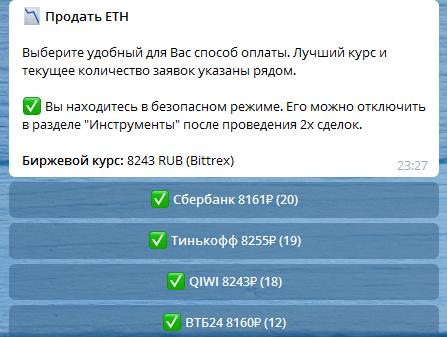 Продажа Эфириума с помощью бота Telegram: шаг 4