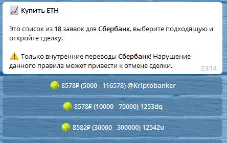 Покупка Ethereum с банковской карты: шаг 3