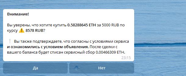 Покупка Ethereum с банковской карты: шаг 6