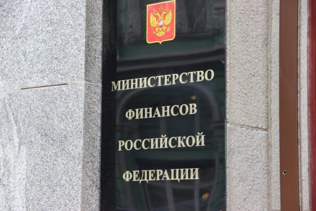 Законопроект Минфина России