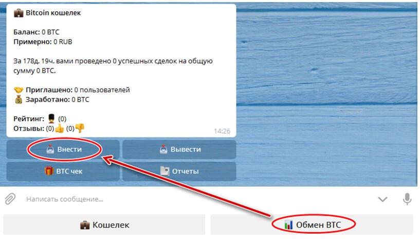 Обмен Биткоинов с помощью Телеграмм-бота: шаг 1