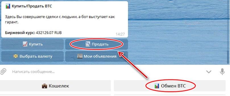 Обмен Биткоинов с помощью Телеграмм-бота: шаг 3